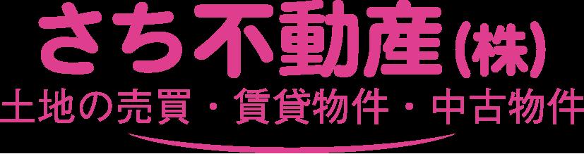 さち不動産|香川県仲多度郡琴平町